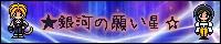★銀河の願い星☆さん